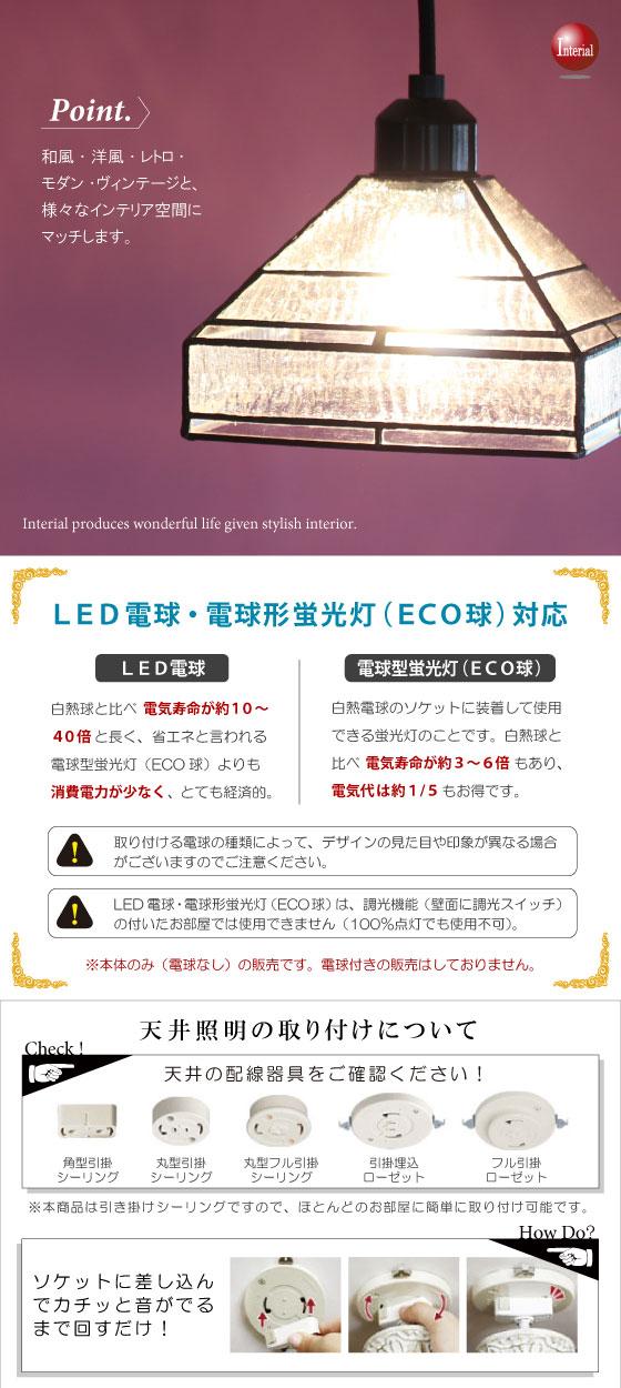 ステンドガラスデザイン・ペンダントランプ(1灯)LED電球&ECO球使用可能【完売しました】