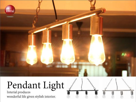 スチール製・ペンダントランプ(4灯)LED電球&ECO球使用可能
