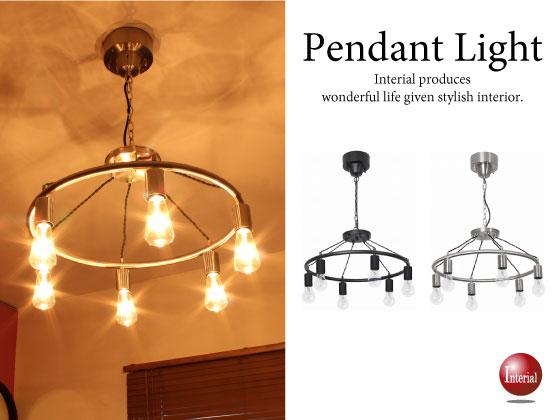 スチール製・円形ペンダントランプ(6灯)LED電球&ECO球使用可能