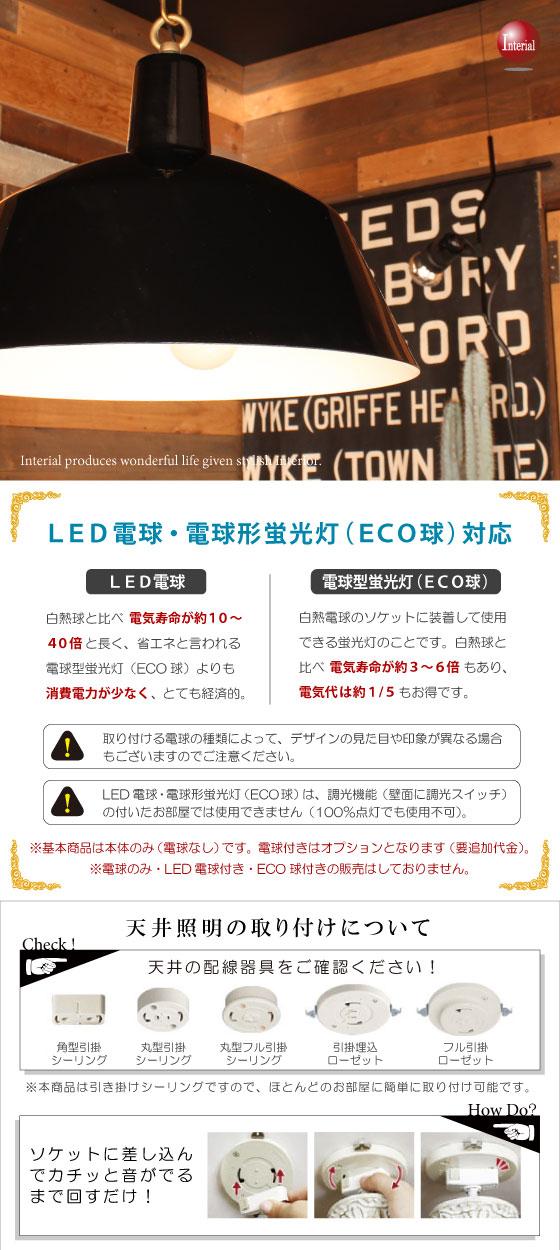 ホーロー製・ヴィンテージ風ペンダントライト(3灯)LED電球&ECO球使用可能
