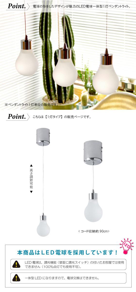 LED電球一体型!ガラス電球デザイン・ペンダントランプ(1灯)
