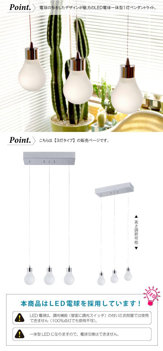 LED一体型!ガラス電球デザイン・ペンダントランプ(3灯)