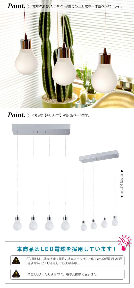LED一体型!ガラス電球デザイン・ペンダントランプ(4灯)