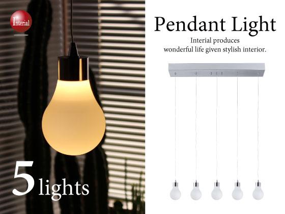LED一体型!ガラス電球デザイン・ペンダントランプ(5灯)
