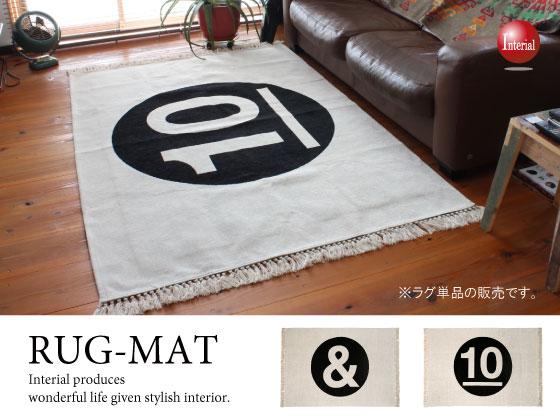 グラフィックデザイン・フリンジラグ(長方形/140cm×200cm)