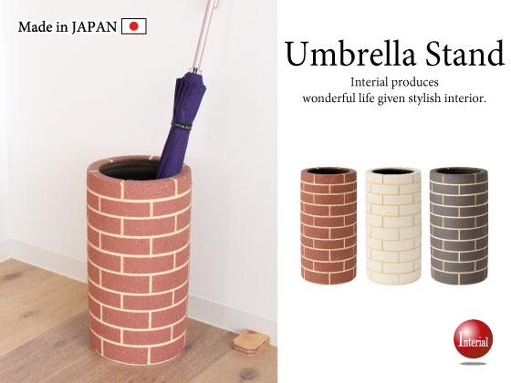レンガデザイン・陶器傘立て(日本製)