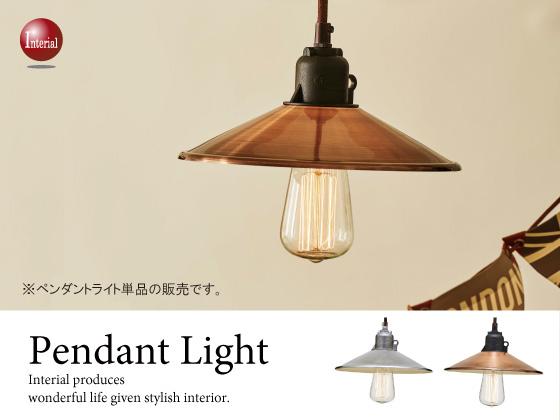ヴィンテージテイスト・スチール&アルミ製ペンダントライト(1灯)LED電球&ECO球対応