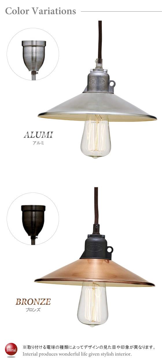 ヴィンテージテイスト・スチール&アルミ製ペンダントライト(1灯)LED電球&ECO球対応【完売しました】