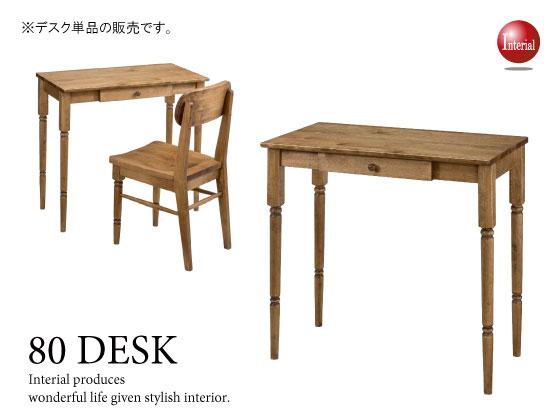 レトロアンティーク調・天然木製コンソールデスク(幅80cm)