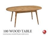 レトロアンティーク調・天然木製オーバルテーブル(幅100cm)