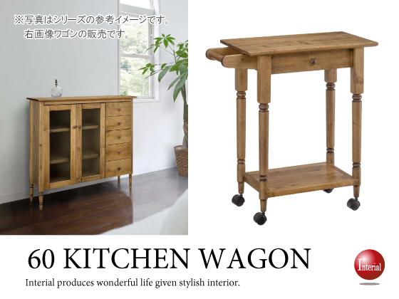 レトロアンティーク調・天然木製キッチンワゴン(幅60cm)