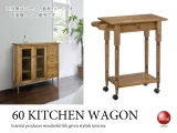 レトロアンティーク調・天然木製キッチンワゴン(幅60cm)【完売しました】