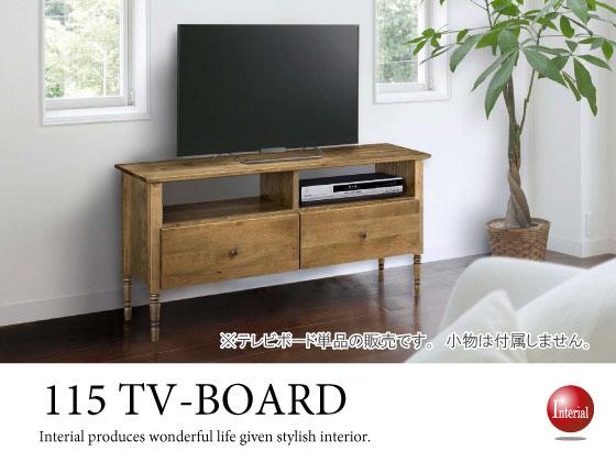 レトロアンティーク調・天然木製テレビボード(幅115cm)完成品【完売しました】