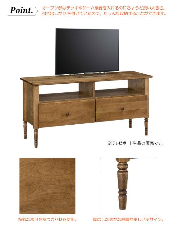 レトロアンティーク調・天然木製テレビボード(幅115cm)完成品