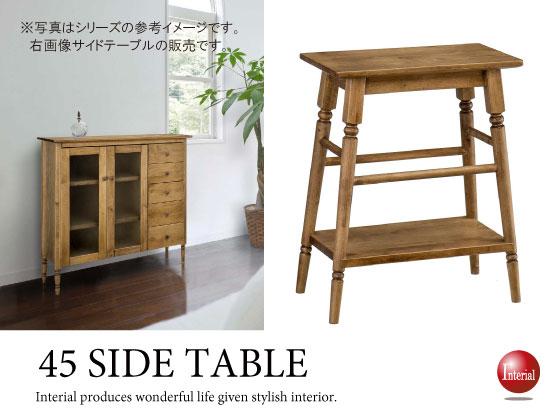 レトロアンティーク調・天然木製サイドテーブル(完成品)