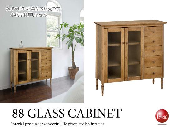 レトロアンティーク調・天然木製ガラス扉キャビネット(幅88cm)完成品