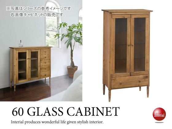 レトロアンティーク調・天然木製ガラス扉キャビネット(幅60cm)完成品