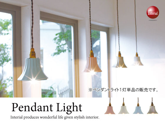 ガーリーアンティーク・ペンダントランプ(1灯)LED電球&ECO球使用可能