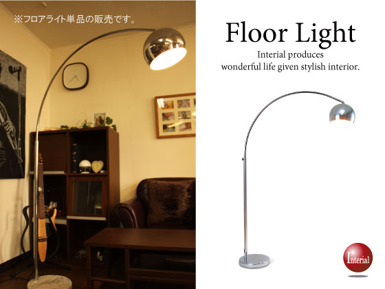 モダンテイスト・スチール製フロアライト(1灯)LED電球&ECO球使用可能