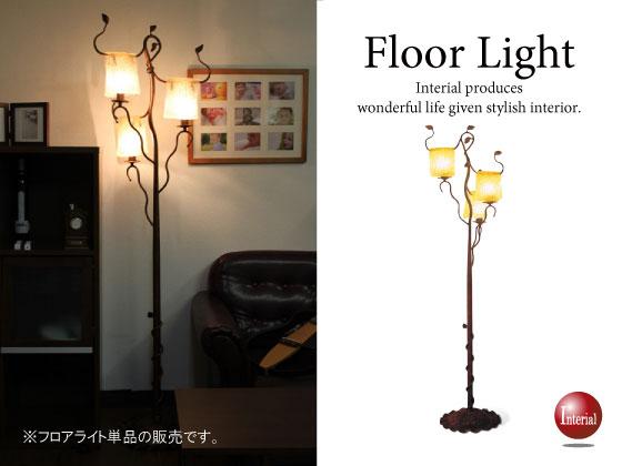 アンティークデザイン・フロアランプ(3灯)LED電球&ECO球対応