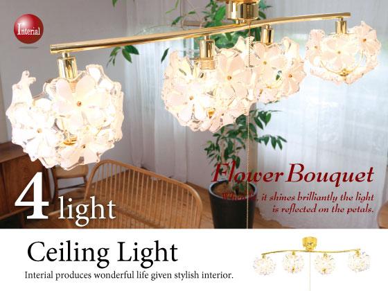 フラワーブーケデザイン・シーリングランプ(4灯)LED電球&ECO球対応