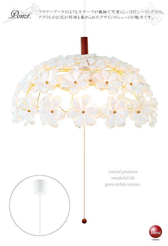 フラワーブーケデザイン・ペンダントランプ(3灯)LED電球&ECO球対応