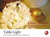 フラワーブーケデザイン・ミニテーブルランプ(1灯)LED電球&ECO球対応