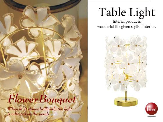 フラワーブーケデザイン・テーブルランプ(1灯)LED電球&ECO球対応