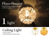 フラワーブーケデザイン・シーリングランプ(1灯)LED電球&ECO球対応