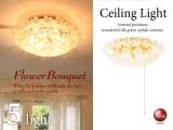 フラワーブーケデザイン・シーリングランプ(5灯)LED電球&ECO球対応