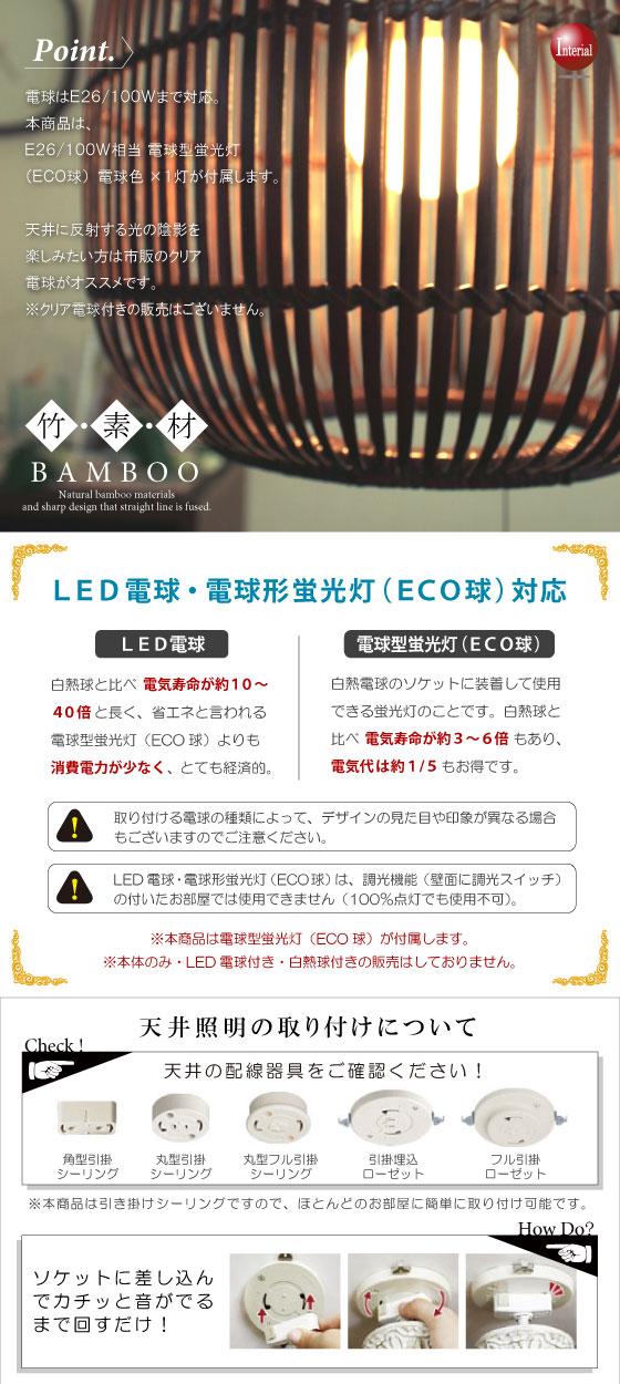 天然竹使用!バンブーペンダントランプ(1灯)LED電球&ECO球使用可能