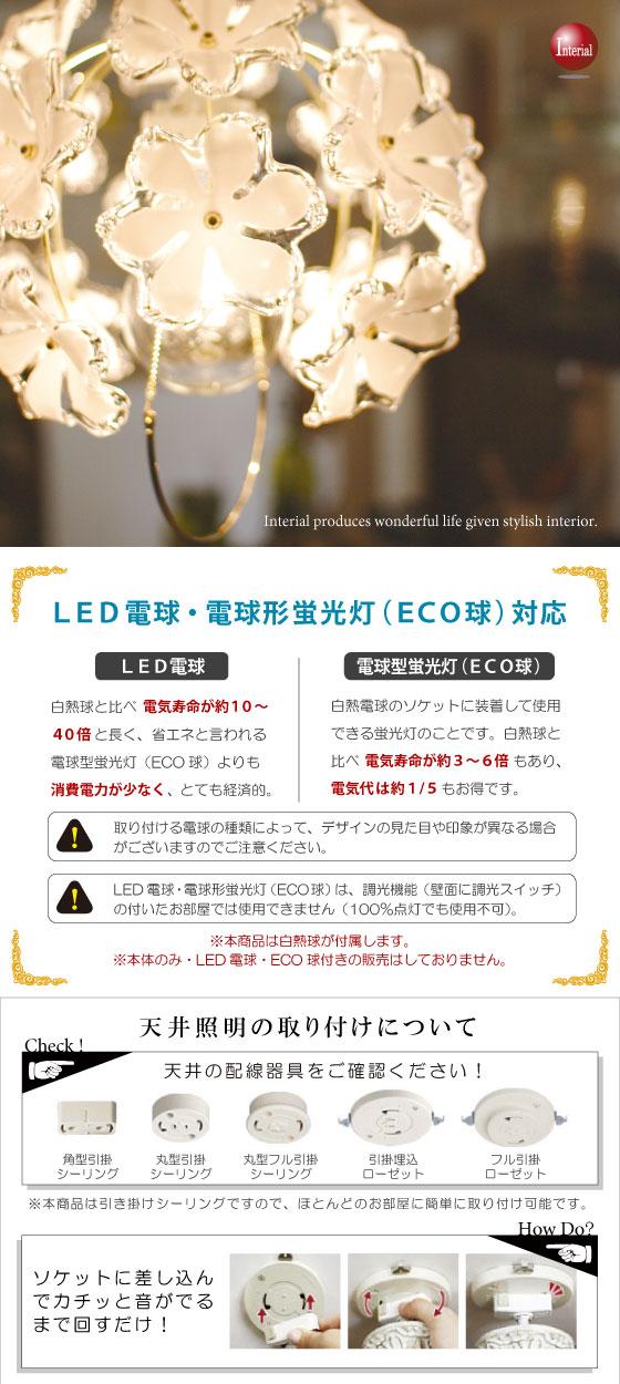 フラワーブーケデザイン・ペンダントライト(1灯)LED電球&ECO球対応