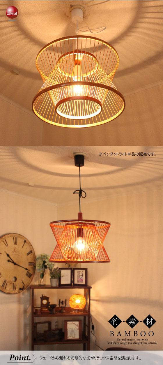 竹製・バンブーペンダントライト(1灯)LED電球&ECO球対応