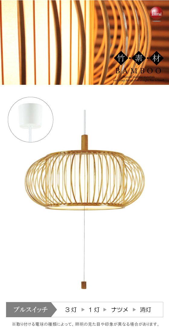 竹製・バンブーペンダントライト(3灯)LED電球&ECO球対応