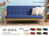 幅162cm・PVCレザー&布ファブリック製・3人掛けソファー(カラー5色)