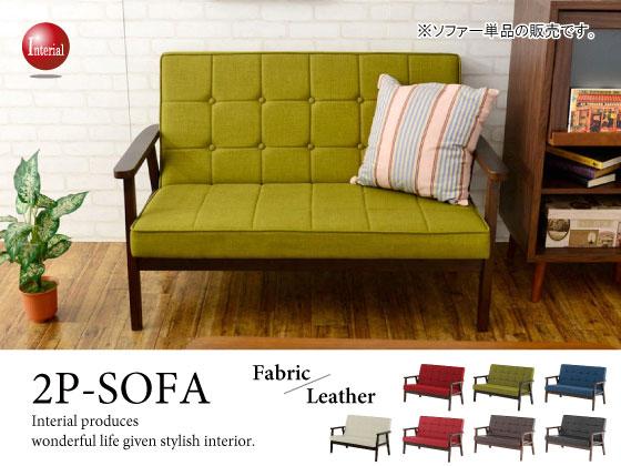 幅114cm・PVCレザー&布ファブリック製・2人掛けソファー(カラー5色)