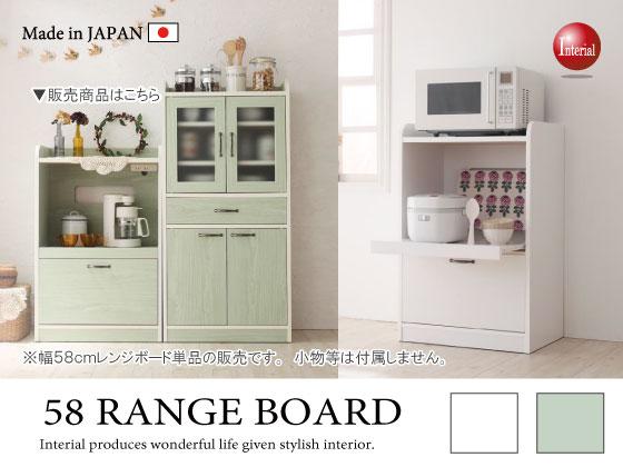 スライド棚付き・幅58cmレンジボード(日本製・完成品)