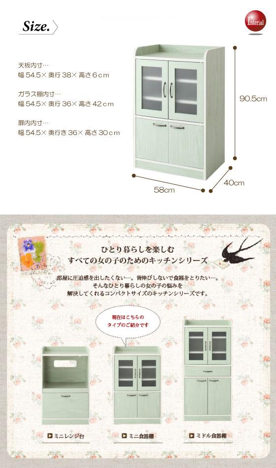 ガラス扉・幅58cmキッチンラック(日本製・完成品)