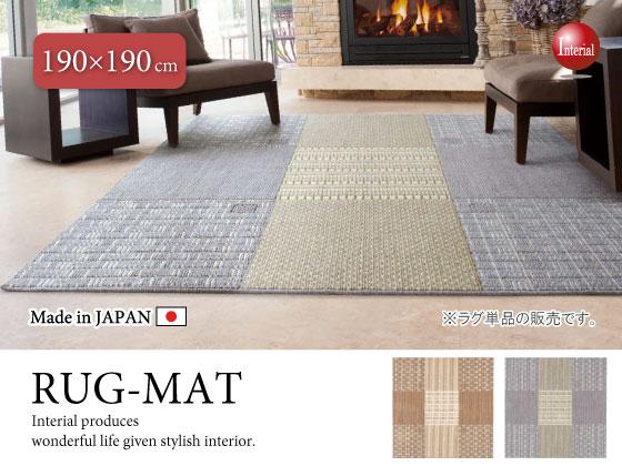 吸湿発熱加工・デザイン多機能ラグ(190×190cm/正方形)日本製