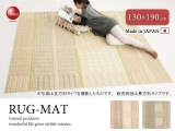 吸湿発熱加工・デザイン多機能ラグ(130×190cm)日本製