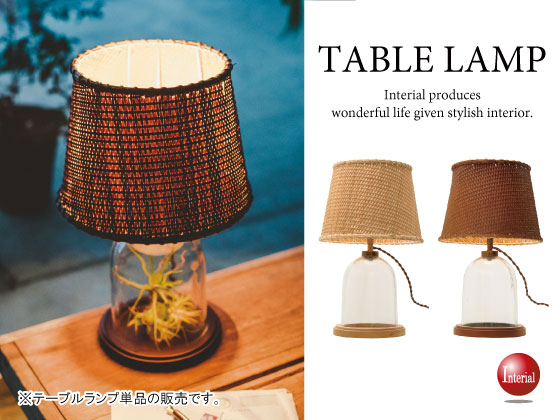 アジアンテイスト・ラタン製テーブルランプ(1灯)LED電球&ECO球対応