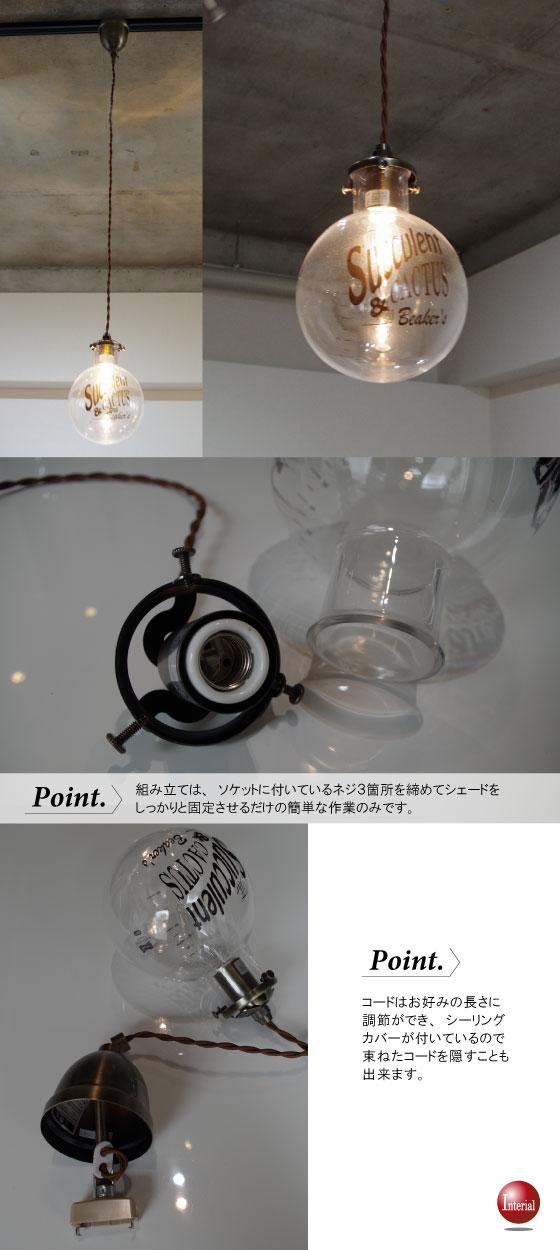 ヴィンテージデザイン・英字ペンダントランプ(1灯)LED電球&ECO球使用可能