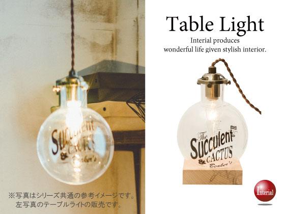 ヴィンテージデザイン・英字テーブルランプ(1灯)LED電球&ECO球使用可能