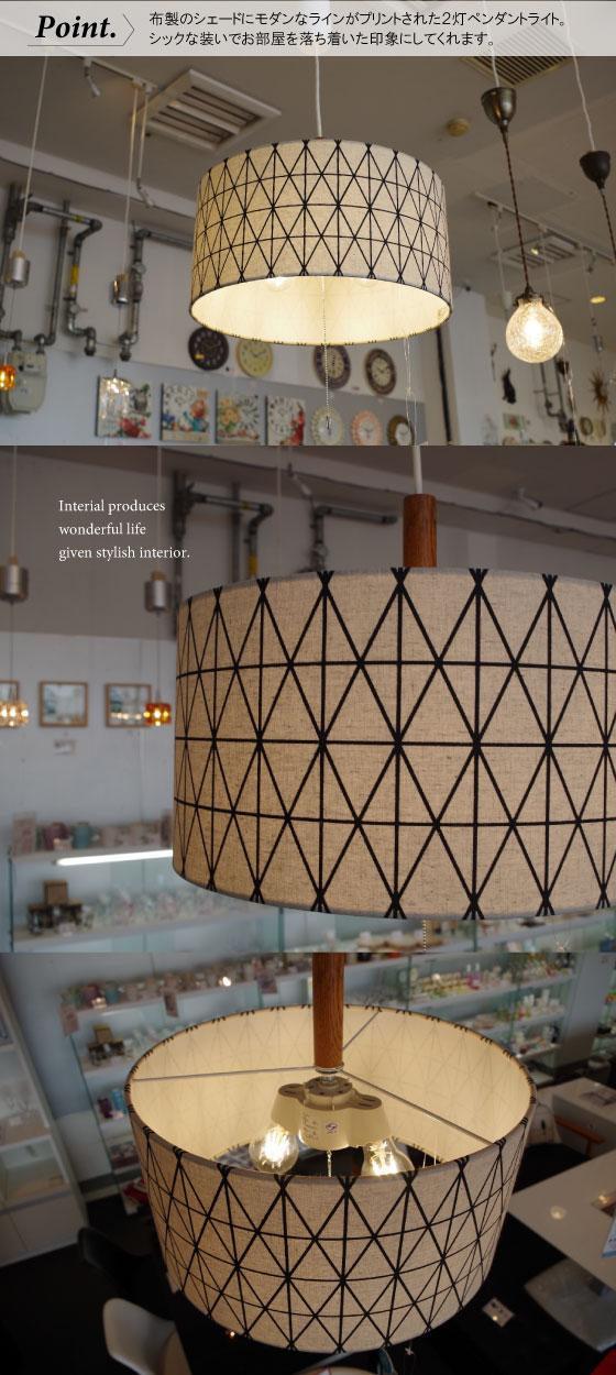 モダンデザイン・ファブリックペンダントランプ(2灯)LED電球&ECO球使用可能