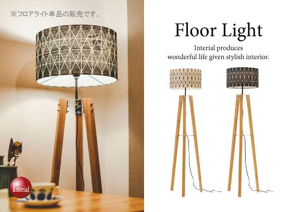 モダンデザイン・ファブリックフロアランプ(1灯)LED電球&ECO球使用可能