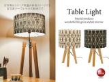 モダンデザイン・ファブリックテーブルランプ(1灯)LED電球&ECO球使用可能