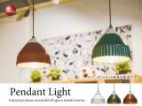 陶器製・レトロペンダントランプ(1灯)LED電球&ECO球使用可能
