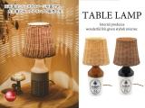 陶器製・ラタンテーブルランプ(1灯)