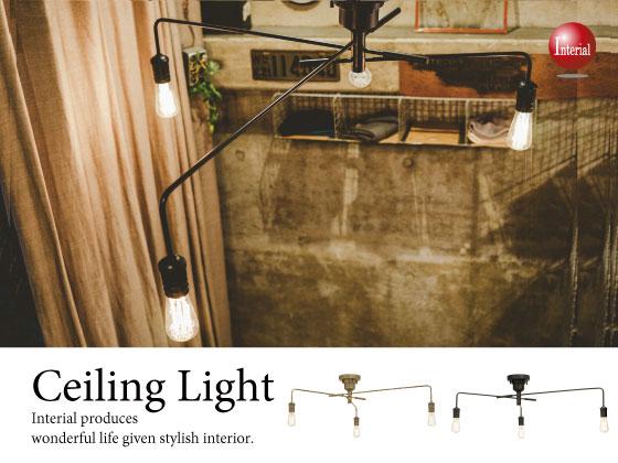 ヴィンテージデザイン・シーリングライト(3灯)LED電球&ECO球対応