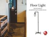 ヴィンテージデザイン・フロアライト(1灯)LED電球&ECO球対応